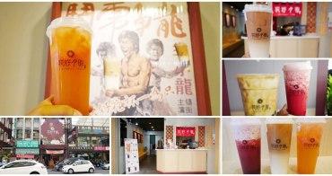 台南飲料外送 花好月圓茶飲專賣(台南金華店)~嚴選好茶與鮮奶果汁的相遇