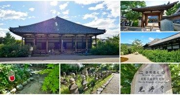 奈良世界遺產 元興寺~隱藏於奈良老街中的古老廟宇