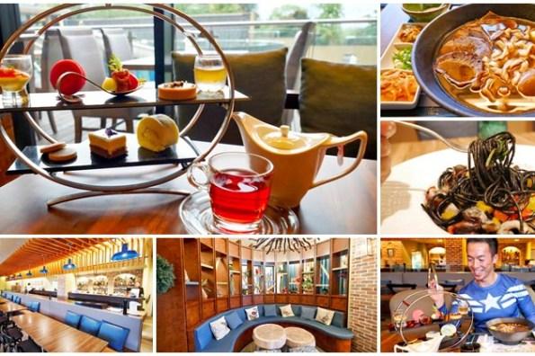 金山美食 陽明山天籟渡假酒店 藍鵲閣 晚餐+下午茶~想吃精緻排餐、牛肉麵或豪華下午茶塔都有