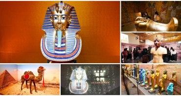 台北寒假展覽 圖坦卡門-法老王黃金寶藏特展~圖坦卡門寶物完整呈現,還原神秘陵墓