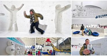 2020札幌雪祭 TSUDOME會場 交通活動攻略~刺激冰雪溜滑梯溜到飽,開心玩雪去