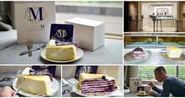 台北中山站美食 Lady M 藍莓起司千層蛋糕 新口味登場~甜點界的夢幻貴婦
