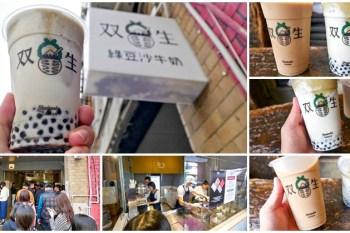 赤崁樓旁超人氣飲料店 双生綠豆沙牛奶 台南中西區美食~紅茶豆漿更驚艷