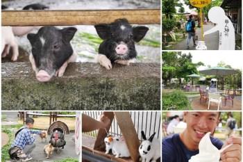 宜蘭冬山親子景點 宜農牧場 餵小羊小豬/吃羊奶霜淇淋~親子旅遊好去處,開心跟動物相見歡