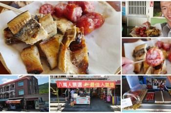 花蓮豐濱美食 頭目海產店 烤飛魚+飛魚卵香腸~來台11線享受大海風味