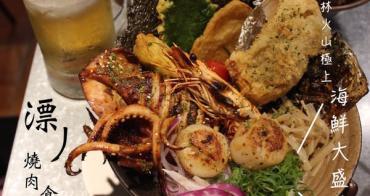 [台北]大安區 捷運忠孝敦化站附近 愛玩客推薦 大口吃肉超滿足 肉食主義的天堂 漂丿燒肉食堂