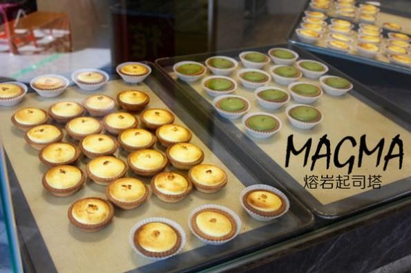[台南]中西區 赤崁樓旁人氣抹茶塔|起司塔 Magma熔岩起司塔專賣店