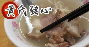 [台南]安平 怡平路晚餐|消夜好朋友|暖心小補湯 黃氏豬心 三代店