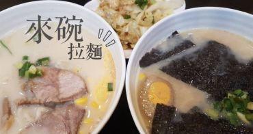 [台南]安平 百元內親民價格|健康三街美食|加麵不加價|外送買十送一 來碗拉麵 安平總店