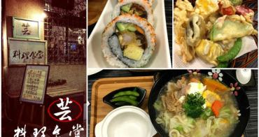 [台南]東區 成大東寧路附近 日式料理居酒屋串燒 芸 料理食堂