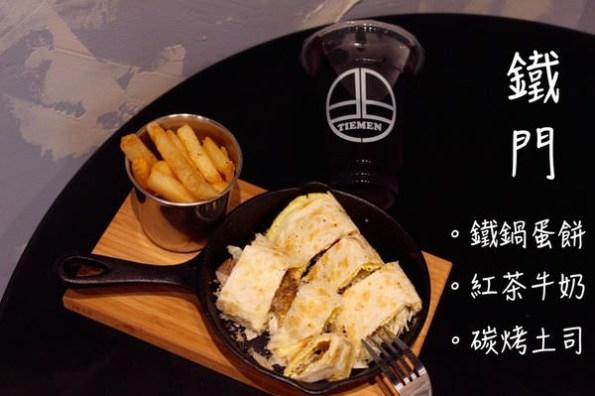 [台南]東區 新店報到~早餐吃什麼 紅茶好好喝 鐵門 鐵鍋蛋餅 鐵板吐司