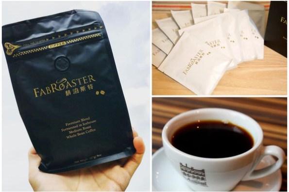 [網購\宅配]精選窖藏發酵咖啡 香氣濃厚回甘 在家也可以喝杯好咖啡 Fabroaster馡泊斯特
