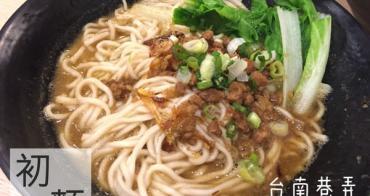 [台南]東區 榮譽街上的銅板小吃麵店 初麵