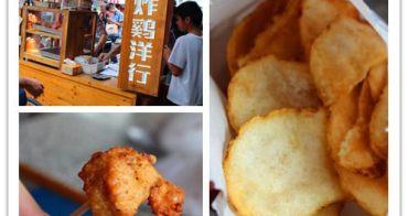 [台南]中西 國華街上的人氣炸雞 炸雞洋行(附安平店地址