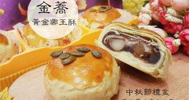 [宅配/網購] 新北中和 宅配中秋禮盒訂購 不甜膩的好選擇 黃金帝王酥(蛋奶素)&古早味綠豆椪(全素) 金蕎食品