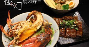 [台北]板橋丼飯 致理科大校園美食 學生價位料好實在 極幻燒肉弁当