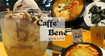 [台南]中西 海安路韓國連鎖咖啡店 招牌咖啡刨冰好涮嘴 私心愛藍莓派思脆 Caffe' Bene 咖啡伴 海安藝文門市