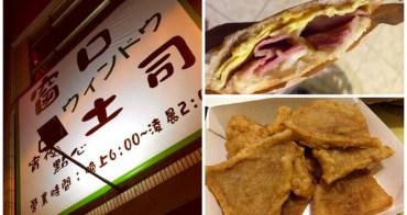 [台南]中西區 熱壓吐司宵夜場 甜鹹口味大滿足 窗口吐司