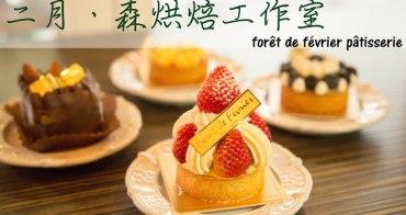 [台中]巷弄內的人氣甜點店 二月 • 森 烘焙工作室-forêt de février pâtisserie