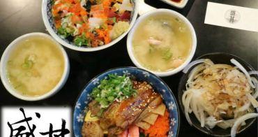 [台南]永康 台南應用科技大學周邊美食|朋友聚餐|炙燒握壽司|丼飯|現磨哇沙米 盛。丼