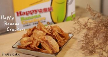 [網購\宅配]追劇球賽零食必備 送禮推薦 來自菲律賓的芭蕉餅 Happy Cake 快樂餅