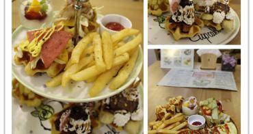 [台北]中正 巷弄裡的美味鬆餅 Le Petit Waffle蕾蓓蒂比利時鬆餅專賣店