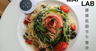 [台南]北區 姊妹聚餐輕食好選擇|低卡健康|重工業風格|多肉植物 MAP LAB健康低脂創意早午餐沙拉