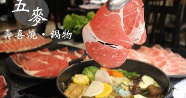 [台北]大安區 捷運忠孝敦化站 壽喜燒吃到飽 平日午餐388 晚餐假日458 五麥壽喜燒。鍋物