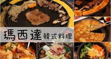 [台南]安平區 超人氣平價美味韓式料理 瑪西達韓式料理