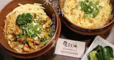 [新北]新莊 平價丼飯|西式料理遇上台式丼飯|中西合併好滋味 來玩丼 台式洋食丼飯專賣店