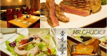 [台北]捷運東湖站|內湖美食|近東湖國小|平價牛排套餐 查克先生牛排