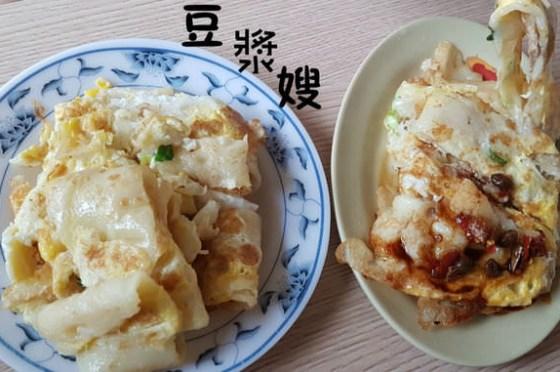 [台南]永康 古早味麵糊蛋餅 每日限量煎餃 多種選擇早餐店 豆漿嫂早餐店