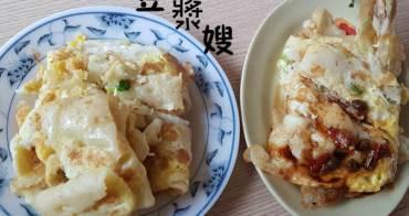 [台南]永康 古早味麵糊蛋餅|每日限量煎餃|多種選擇早餐店 豆漿嫂早餐店