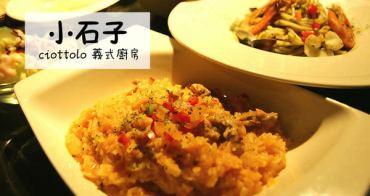 [台南]東區 德安百貨B1|鄰近文化中心|平價義大利麵&燉飯|南瓜嫩雞燉飯用料好實在 Ciottolo 小石子義式廚房