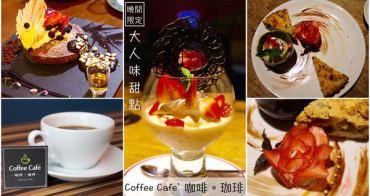 [台南]中西區 晚間限定甜點 來咖啡館度過美好夜晚吧 Coffee Cafe' 咖啡。珈琲
