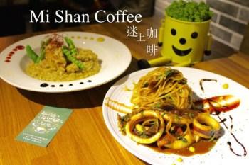 [台北]大安區 巷弄內的咖啡館 下午茶義大利麵燉飯 等一杯咖啡 迷上咖啡