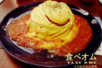 [台南]南區 新店報到|平價華麗歐姆蛋|香嫩順口|靠近大林國宅|食べオム。