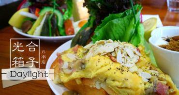 [台南]安平 有機蔬菜|店家自製黑糖堅果優格|自製烘培麵包鬆軟好吃 Daylight光合箱子 台南店 Brunch&Coffee