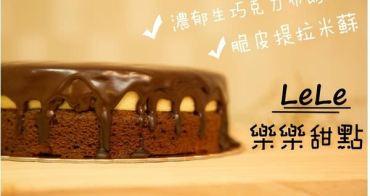[宅配]人氣甜點報到!!! 脆皮提拉米蘇X超濃生巧克力布朗尼蛋糕 樂樂甜點