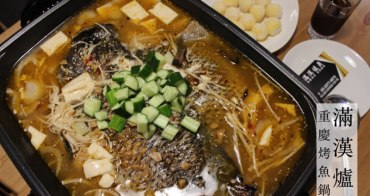 [台北]國父紀念館 重慶烤魚火鍋消夜聚餐推薦 滿漢爐魚