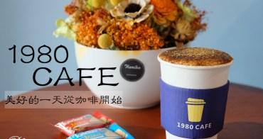 [台南]中西 美好的一天從黑糖咖啡那堤開始  熱情外送 1980CAFE
