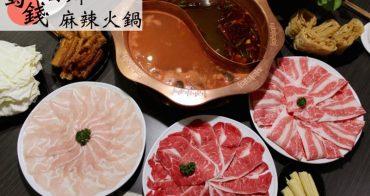 [台北]北投 冬天就是要吃鍋 鴛鴦鍋麻辣鍋推薦 蜀錢四川麻辣鍋