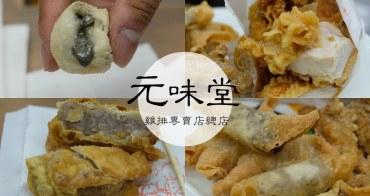 [台南]北區 炸湯圓 炸年糕 檸檬雞排 元味堂雞排專賣店