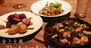 [台南]南區 幽靜中的典雅 台南南區餐酒館 The Sober Foodie食上主義