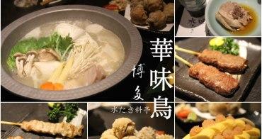 [台北]101世貿站 NEO19 超強雞肉水炊鍋 胡同串燒X博多華味鳥 台北信義店