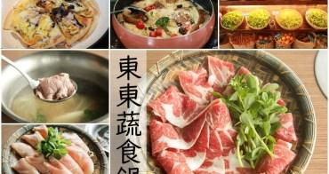 [台南]南區 轉角遇到菜  台南蔬食火鍋吃到飽 府城藝術轉角 東東蔬食鍋