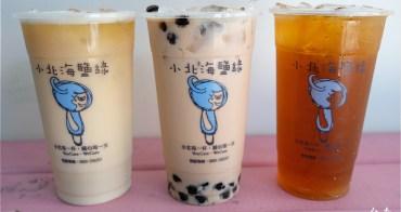 [台南]永康 南部飲料推薦|寒天黑凍奶|黑糖波霸|熱情外送 小北海鹽綠 復國店
