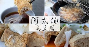 [台南]仁德 泰式酸辣vs椒鹽臭豆腐|口感香酥脆|台式下午茶天天開賣 阿太伯臭豆腐