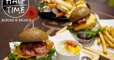 [台北]信義安和漢堡早午餐推薦 HALF TIME • Burger N Brunch
