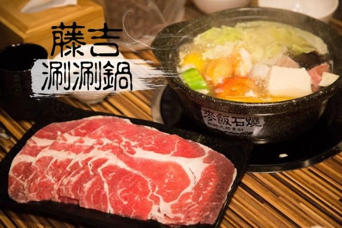 [台南]中西區小火鍋 藤吉涮涮鍋 隱藏在新美街裡的特色鍋物 海洋的鮮味及阿母的古早味